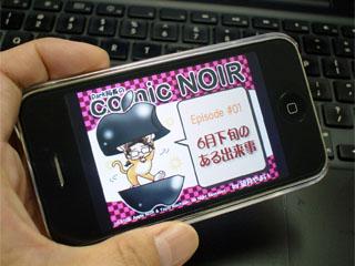 「comic NOIR」をiPhoneで…