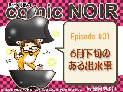 comic_NOIR#01(Cover)