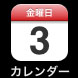 01_calender.jpg