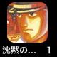 03_chinmoku.jpg