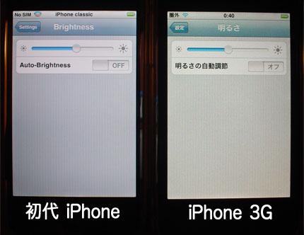 初代iPhone/iPhone 3G