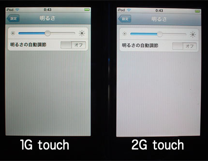 1G touch/2G touch
