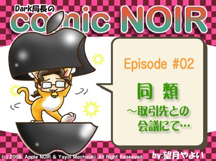 comic_NOIR#02(cover)