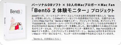 Mac Fan「Bento 2 体験モニタープロジェクト」