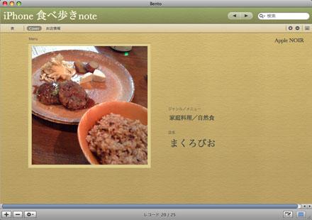 bento_04makuro1s.jpg