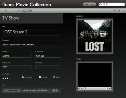 iTunes Movie Collection2