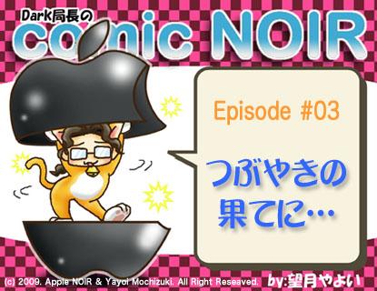 comic_NOIR#03(Cover)