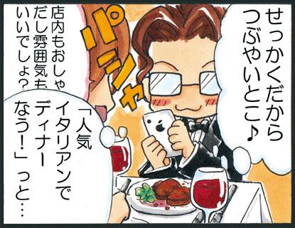 comic_NOIR#03(2)