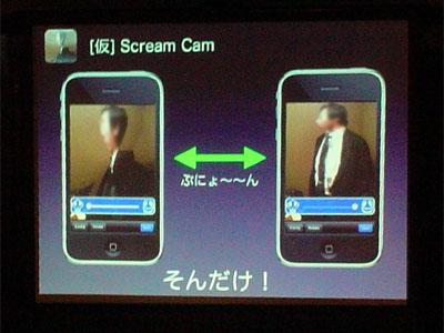 『Scream Cam(仮称)』の画面
