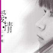 愛情 - Single