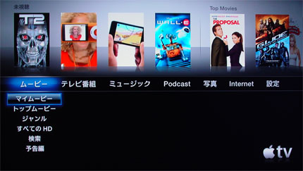 Apple TV(3.0)