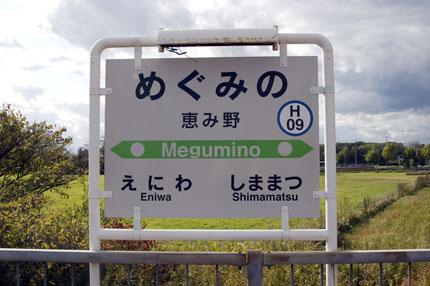 恵み野駅2