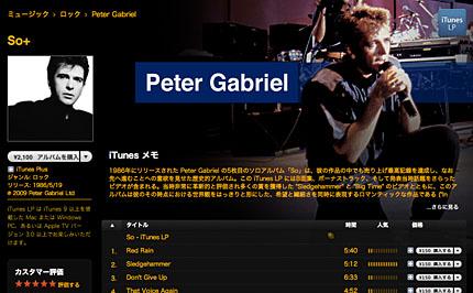 Peter Gabriel - So+