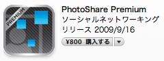 Photoshare Premium