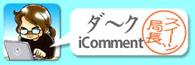 ダ~クiComment