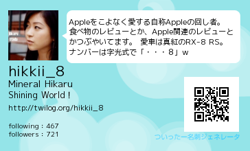 hikkiiさん(@hikkii_8)