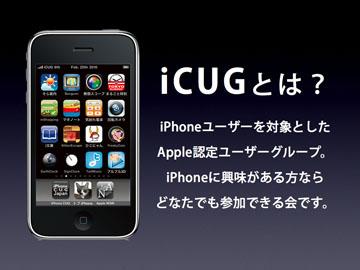 スライド:iCUGとは