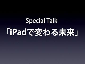 スライド:iPadで変わる未来