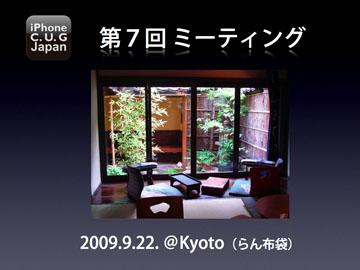 スライド:iCUG活動報告