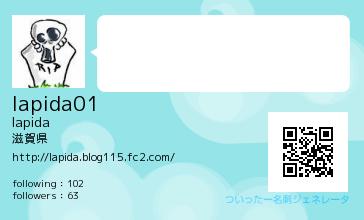 lapidaさん(@lapida01)