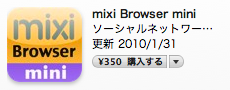 mixi Browser mini
