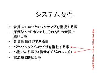スライド:ヘッドホンアンプ(2)