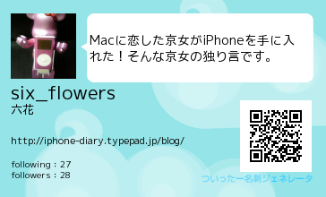 yukiさん(@six_flowers)