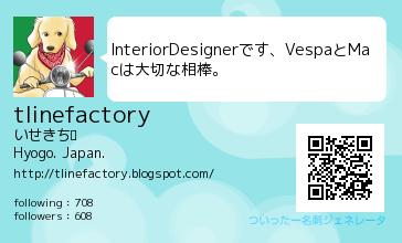 いせきちさん(@tlinefactory)