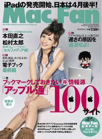 Mac Fan 2010年5月号