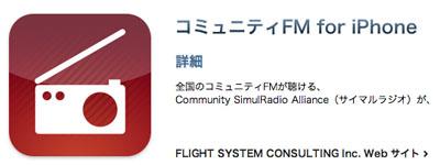 コミュニティFM for iPhone