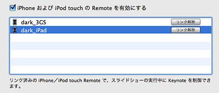 iPadで「Keynote Remote」