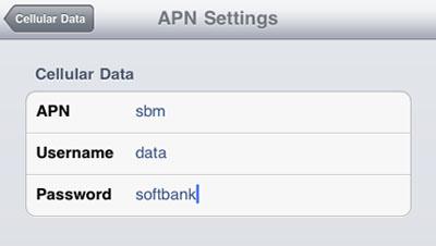 ソフトバンクのAPN設定