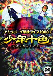 akiraboy_dvd.jpg