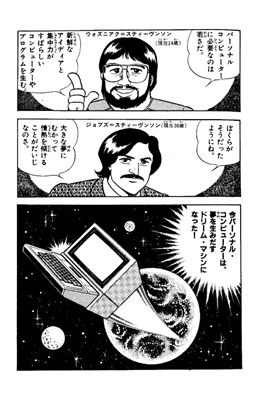 Awesome '80s Manga About Woz and Jobs