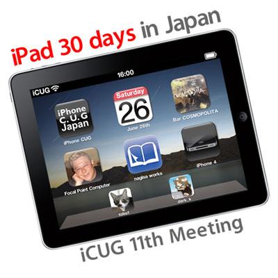 iCUG 11th Meeting