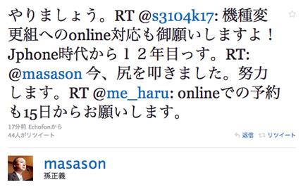 masason_03.jpg
