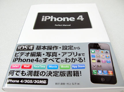 「iPhone 4 Perfect Manual」