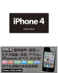 iphone4_pm1.jpg
