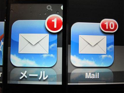Mail(w/iPad)