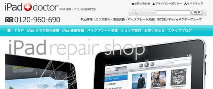 iPadドクター