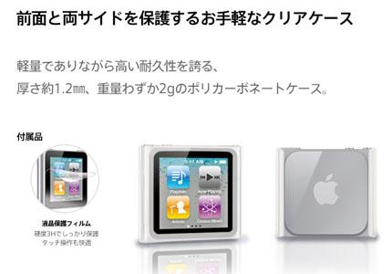 「おてがるiPodカバー for iPod nano 6G」