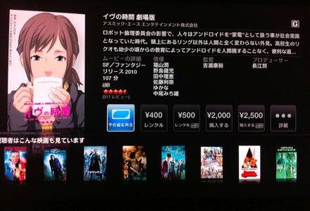 イブの時間(Apple TV・1st)