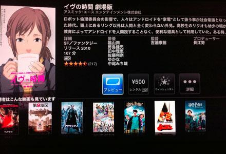イブの時間(Apple TV・2nd)