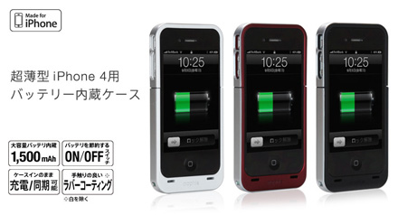 Juice Pack Air for iPhone 4