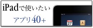 logo_ipad40_307×95.png
