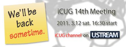 iCUG 14th Meeting