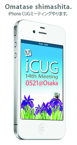 iCUG 14th Meeting0521@Osaka
