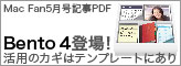 110329_bento4-banner.jpg