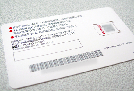 ドコモminiUIMカード