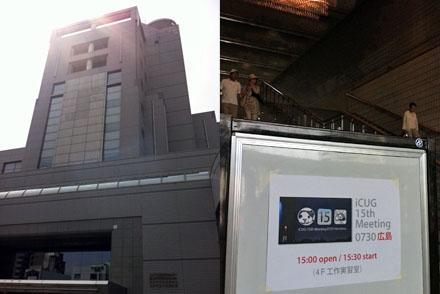 iCUG 15th Meeting 0730 広島